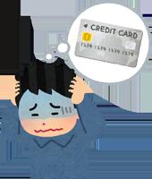 クレジットカードを持っていない場合の現金化 ①