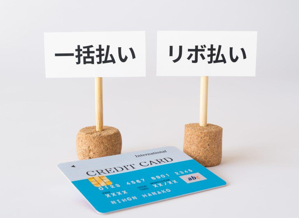 【クレジットカード現金化】 リボ払い・分割払い・支払い方法