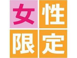【女性限定】レディースプラン【クレジットカード現金化】ブログ閲覧特別キャンペーン実施中!!!