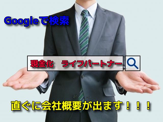 【大嘘!?】現金化業者の宣伝・広告方法【検証】