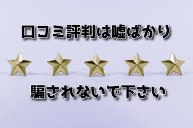 クレジットカード現金化紹介サイトのランキングや口コミや評判に騙されるな!!