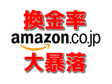 【大暴落】アマゾンギフト券買取の換金率